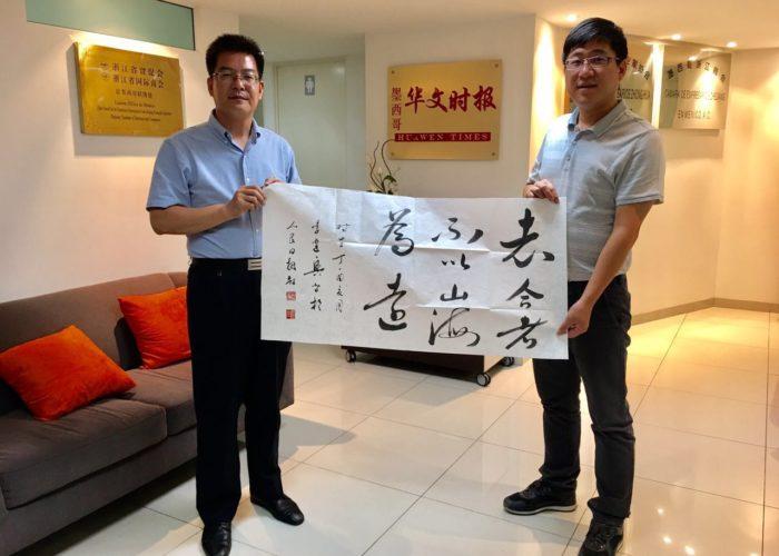 郑剑副总编辑和华文时报领导