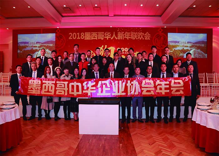 墨西哥中华企业协会年会